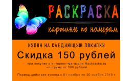 Скидка 150 рублей на следующую покупку
